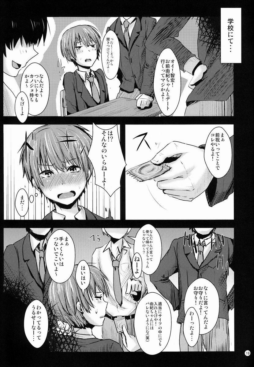 Kokuhaku Chokuzen Couple Omatome Raping 19