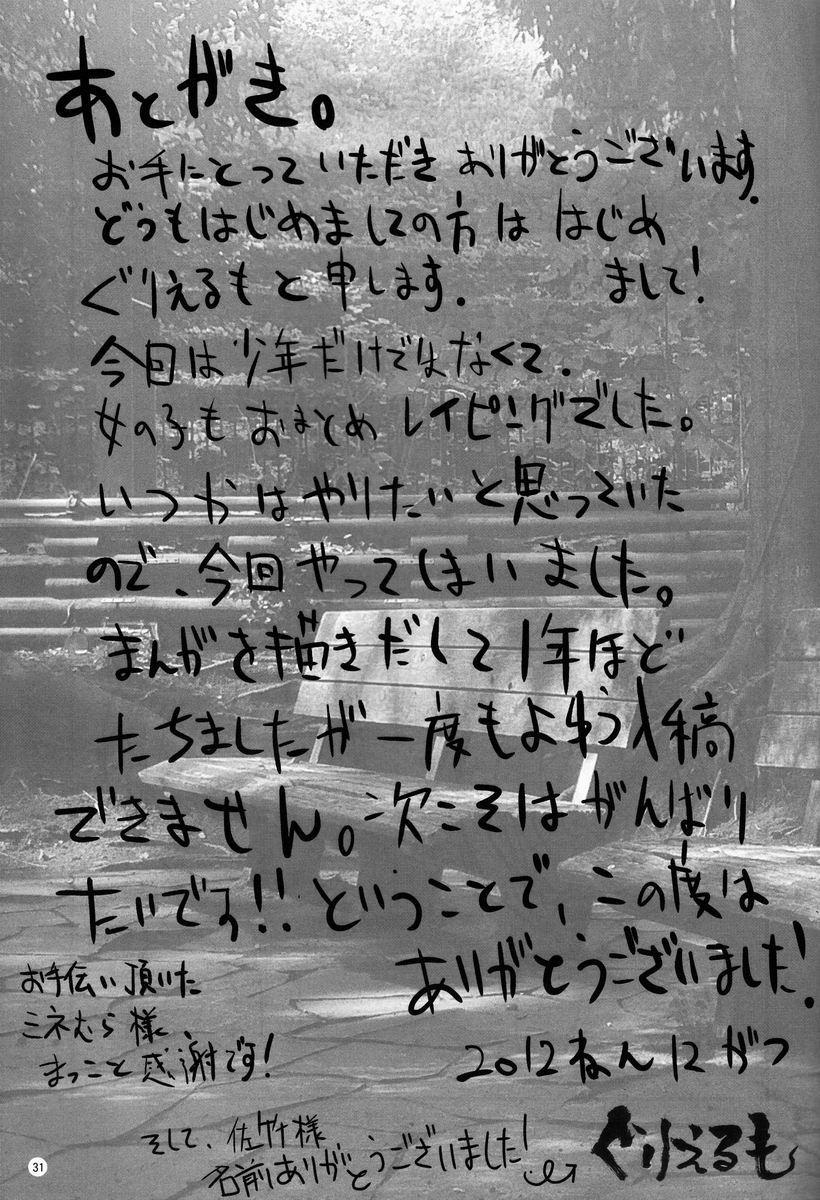 Kokuhaku Chokuzen Couple Omatome Raping 31