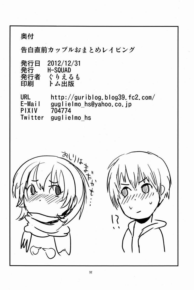 Kokuhaku Chokuzen Couple Omatome Raping 32