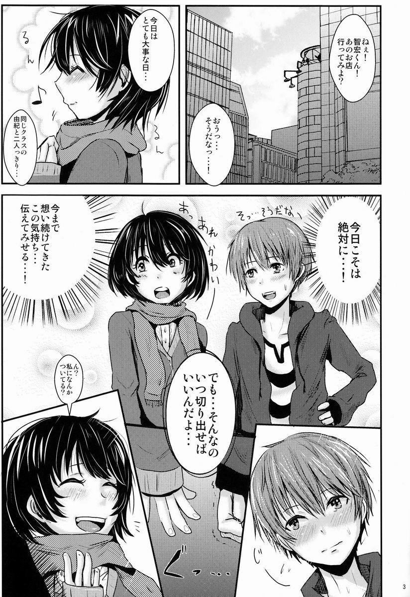 Kokuhaku Chokuzen Couple Omatome Raping 3