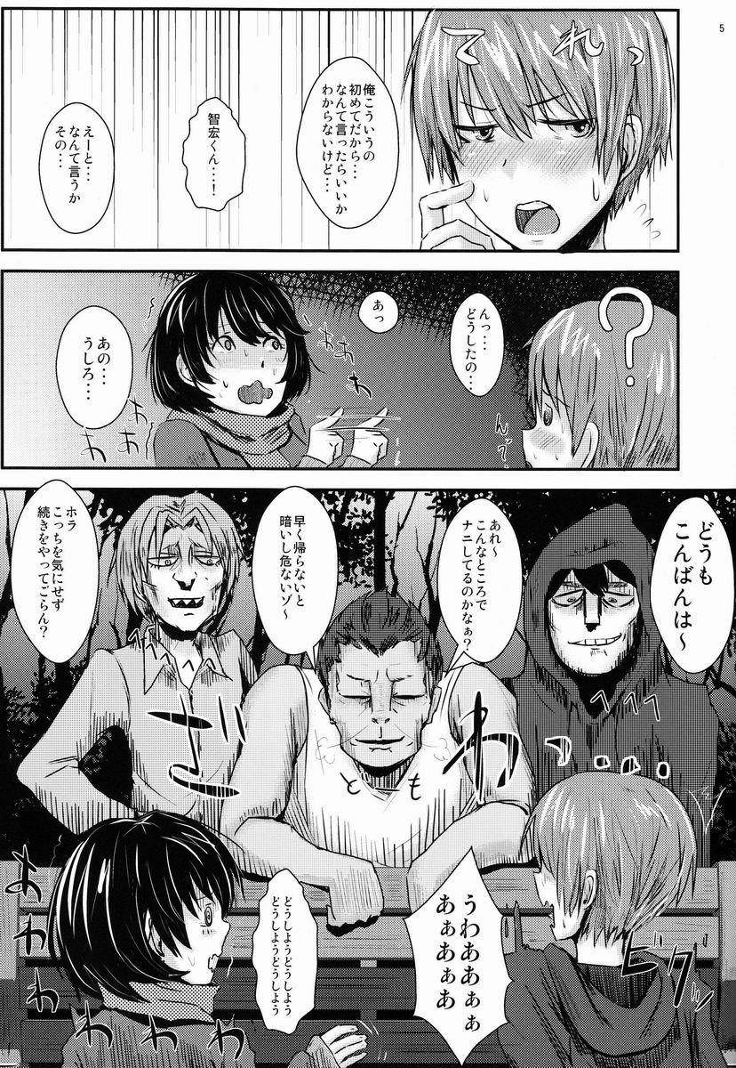 Kokuhaku Chokuzen Couple Omatome Raping 5