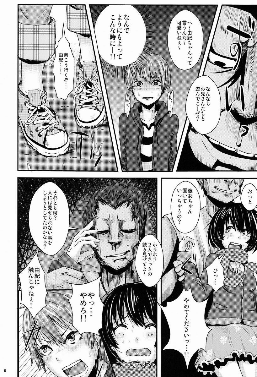 Kokuhaku Chokuzen Couple Omatome Raping 6