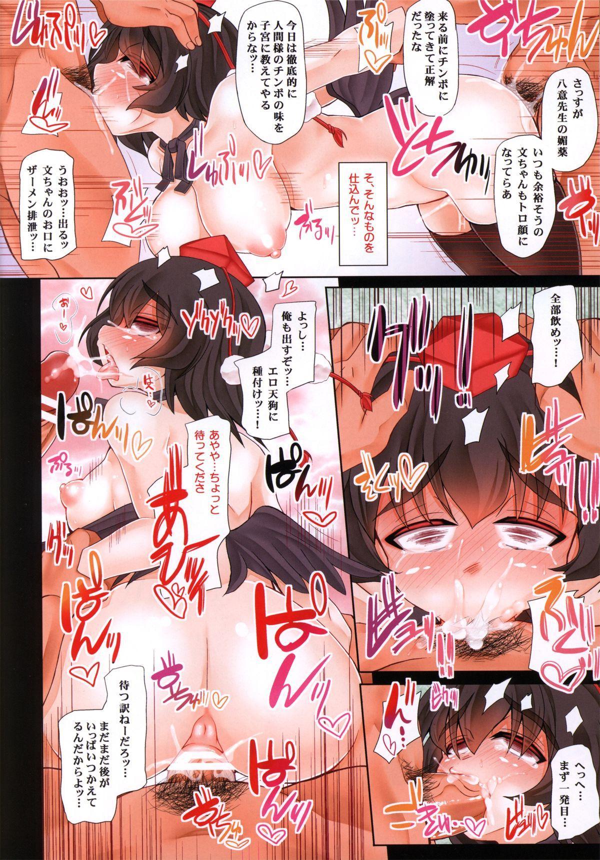Oidemase Youkai no Yama 7