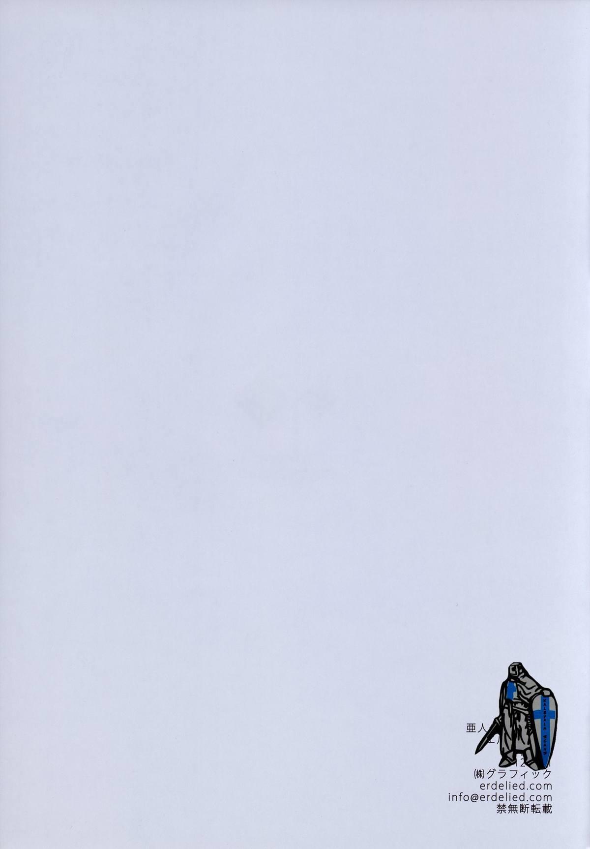 Ajin Shoujo Tan Vol. 4 18