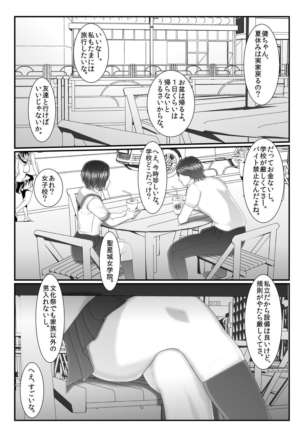 Ore no Juumai ga Razoku de Komaru - Ero Juukei × Juumai 10