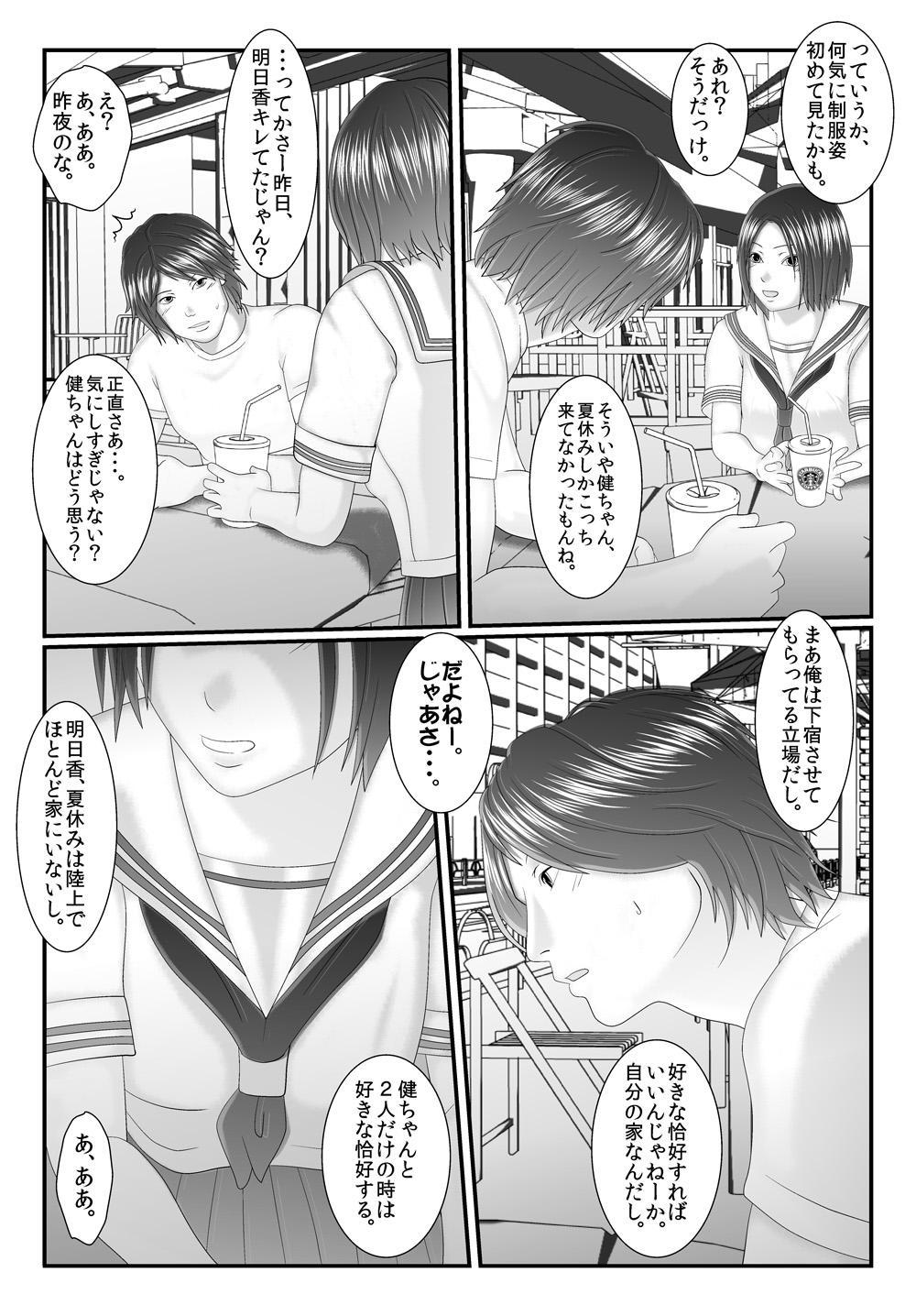 Ore no Juumai ga Razoku de Komaru - Ero Juukei × Juumai 11