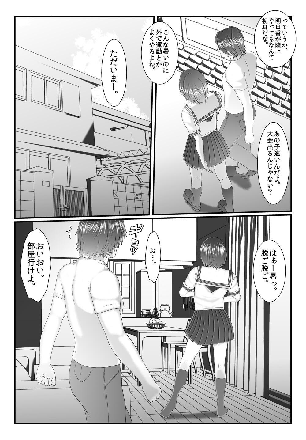 Ore no Juumai ga Razoku de Komaru - Ero Juukei × Juumai 12