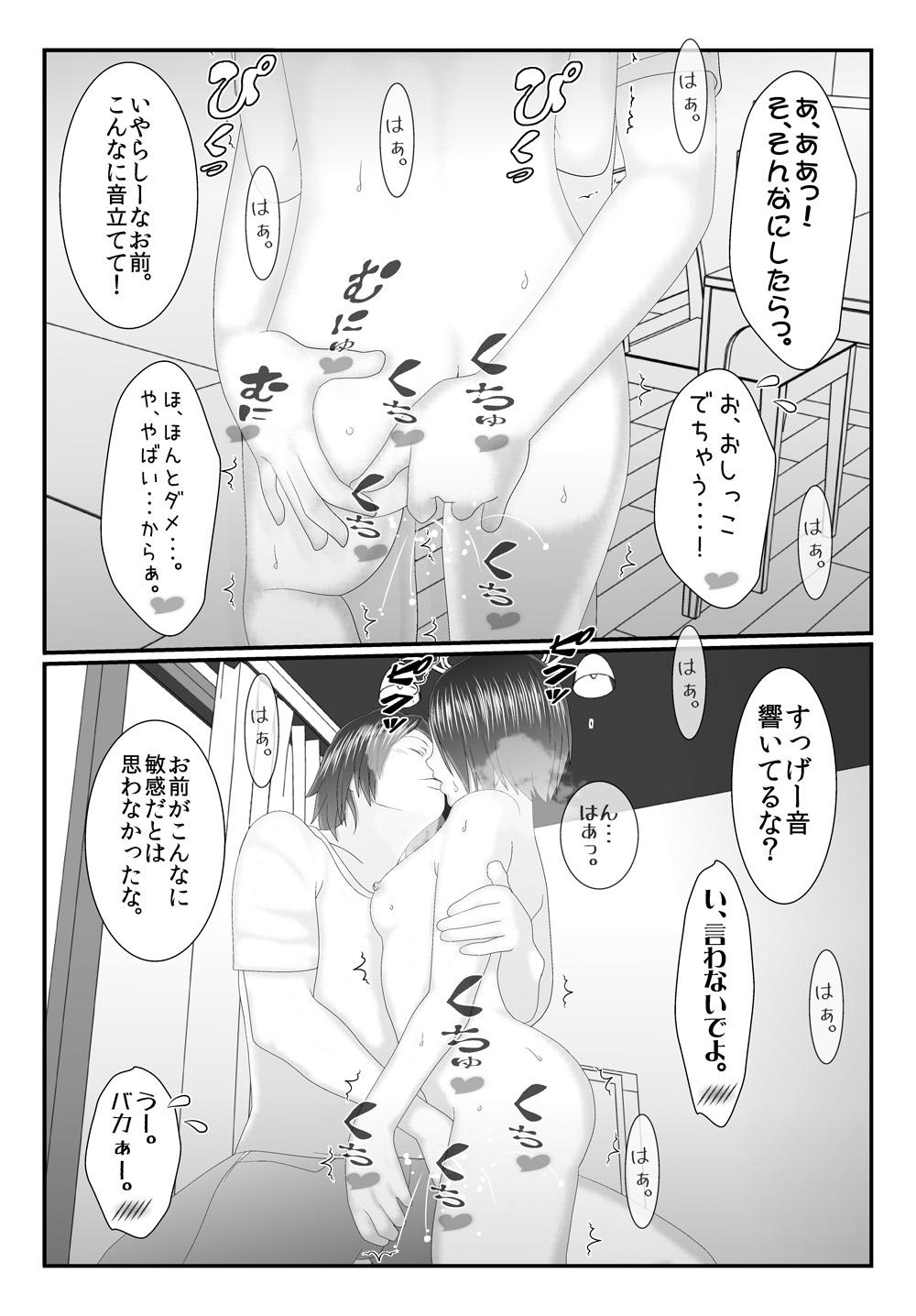 Ore no Juumai ga Razoku de Komaru - Ero Juukei × Juumai 24
