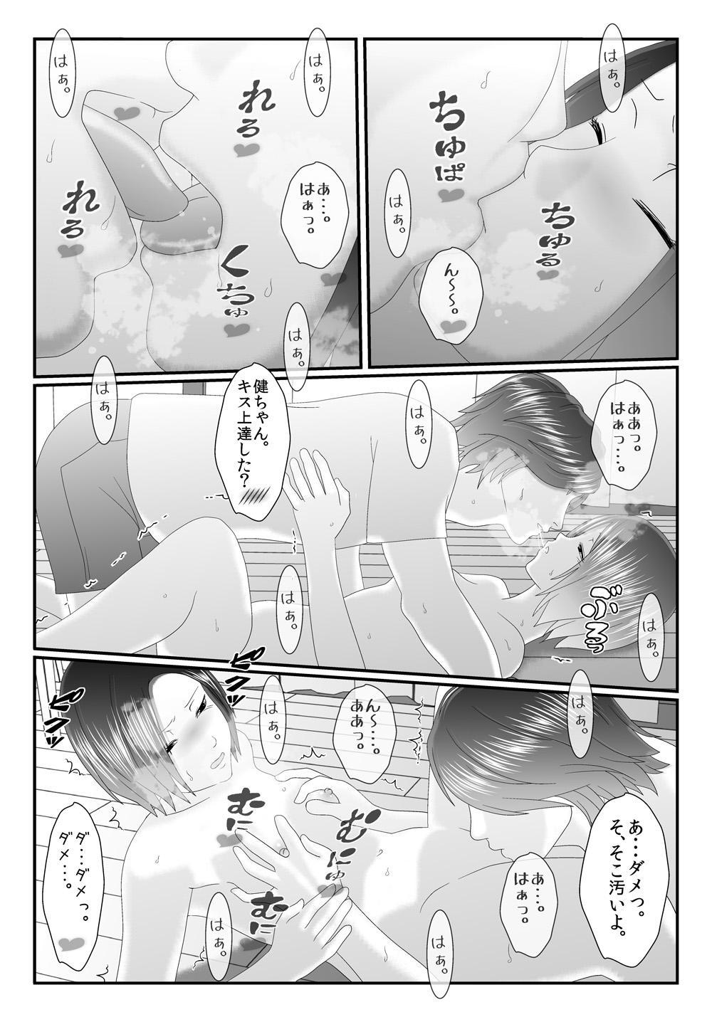 Ore no Juumai ga Razoku de Komaru - Ero Juukei × Juumai 25