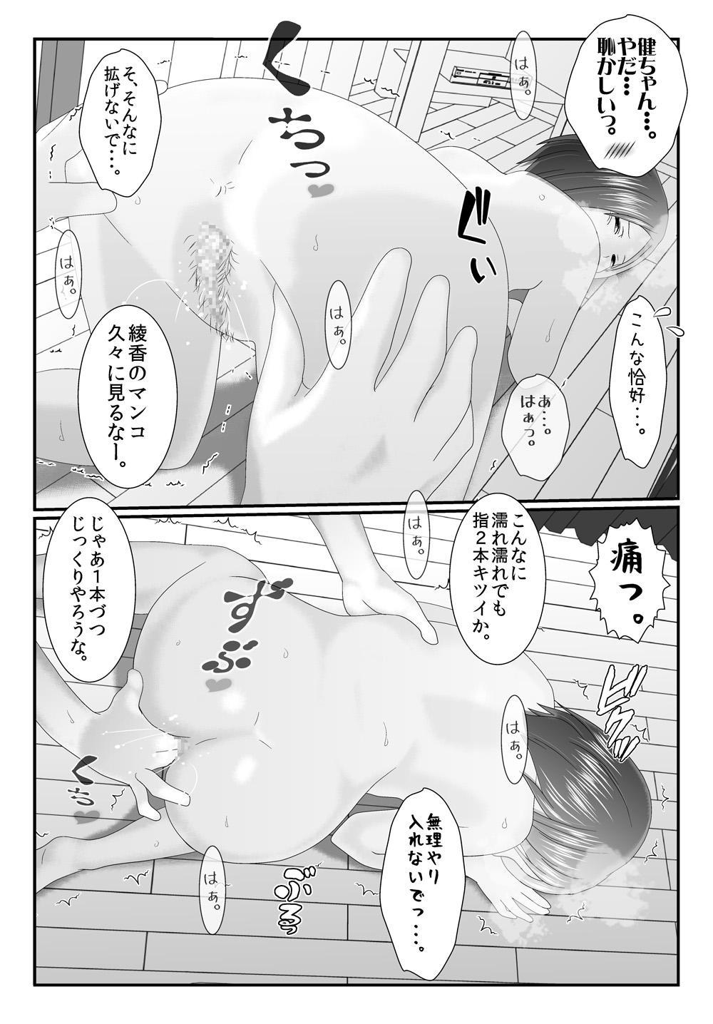 Ore no Juumai ga Razoku de Komaru - Ero Juukei × Juumai 26