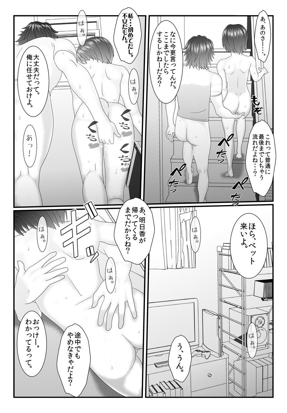 Ore no Juumai ga Razoku de Komaru - Ero Juukei × Juumai 30
