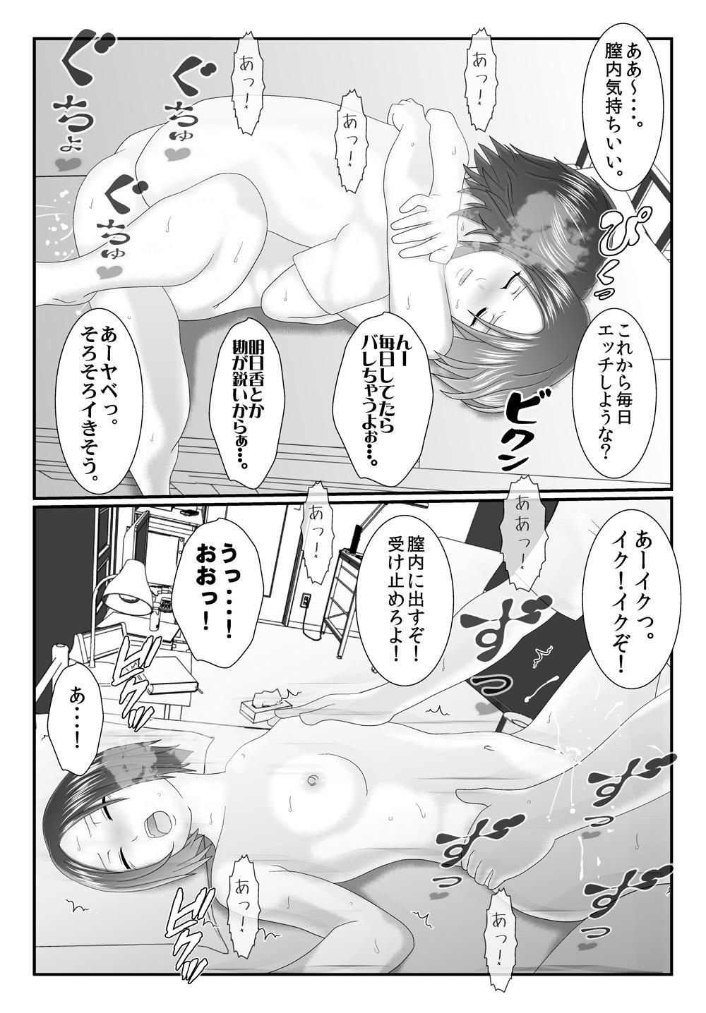 Ore no Juumai ga Razoku de Komaru - Ero Juukei × Juumai 34