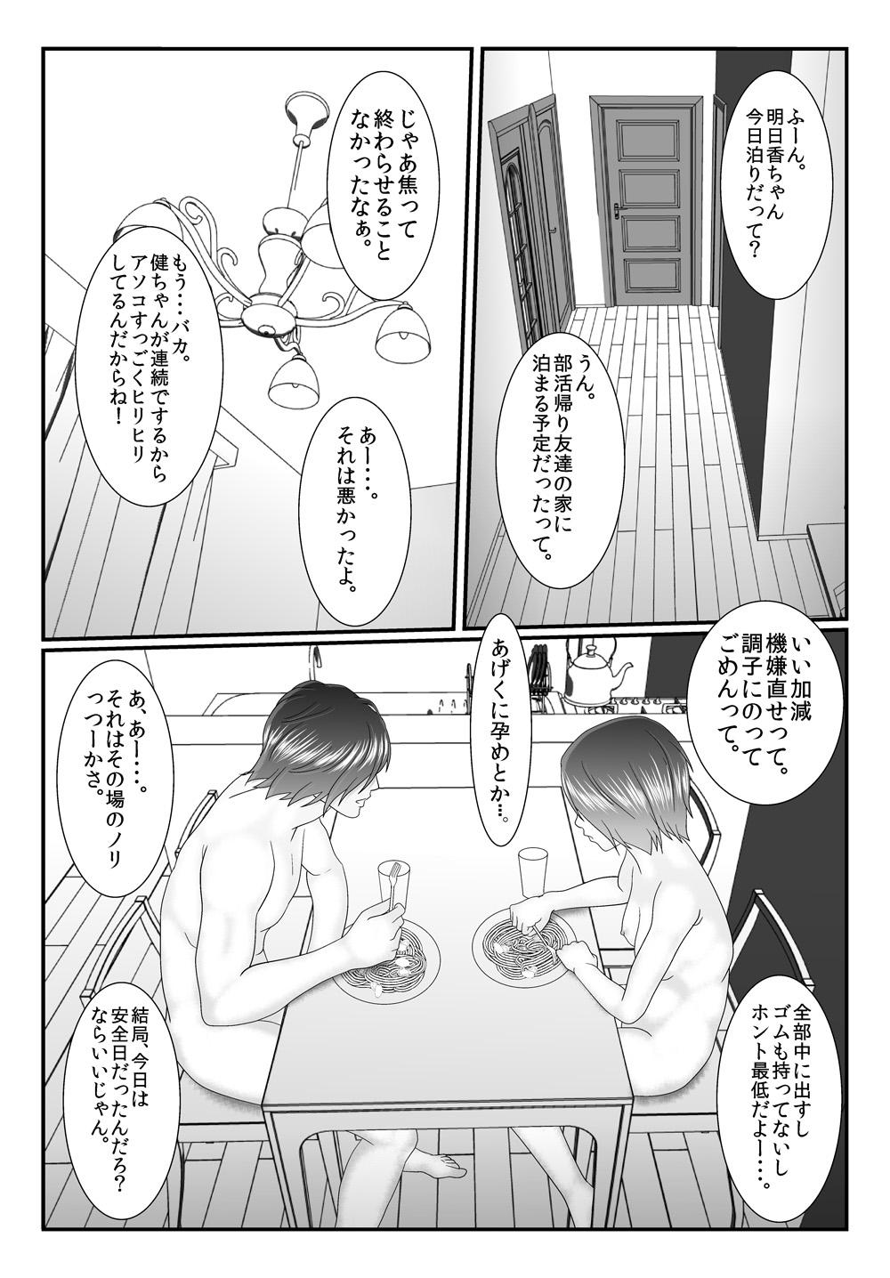 Ore no Juumai ga Razoku de Komaru - Ero Juukei × Juumai 42