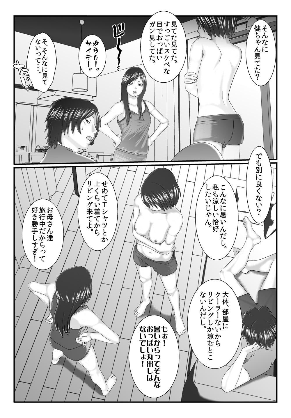 Ore no Juumai ga Razoku de Komaru - Ero Juukei × Juumai 4