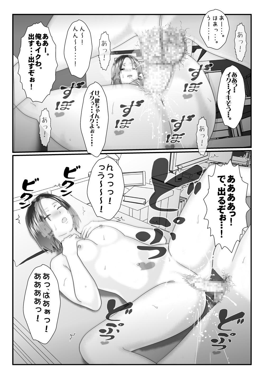 Ore no Juumai ga Razoku de Komaru - Ero Juukei × Juumai 50