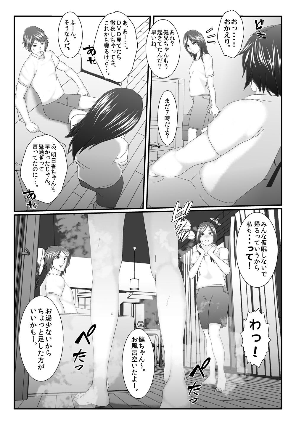 Ore no Juumai ga Razoku de Komaru - Ero Juukei × Juumai 52