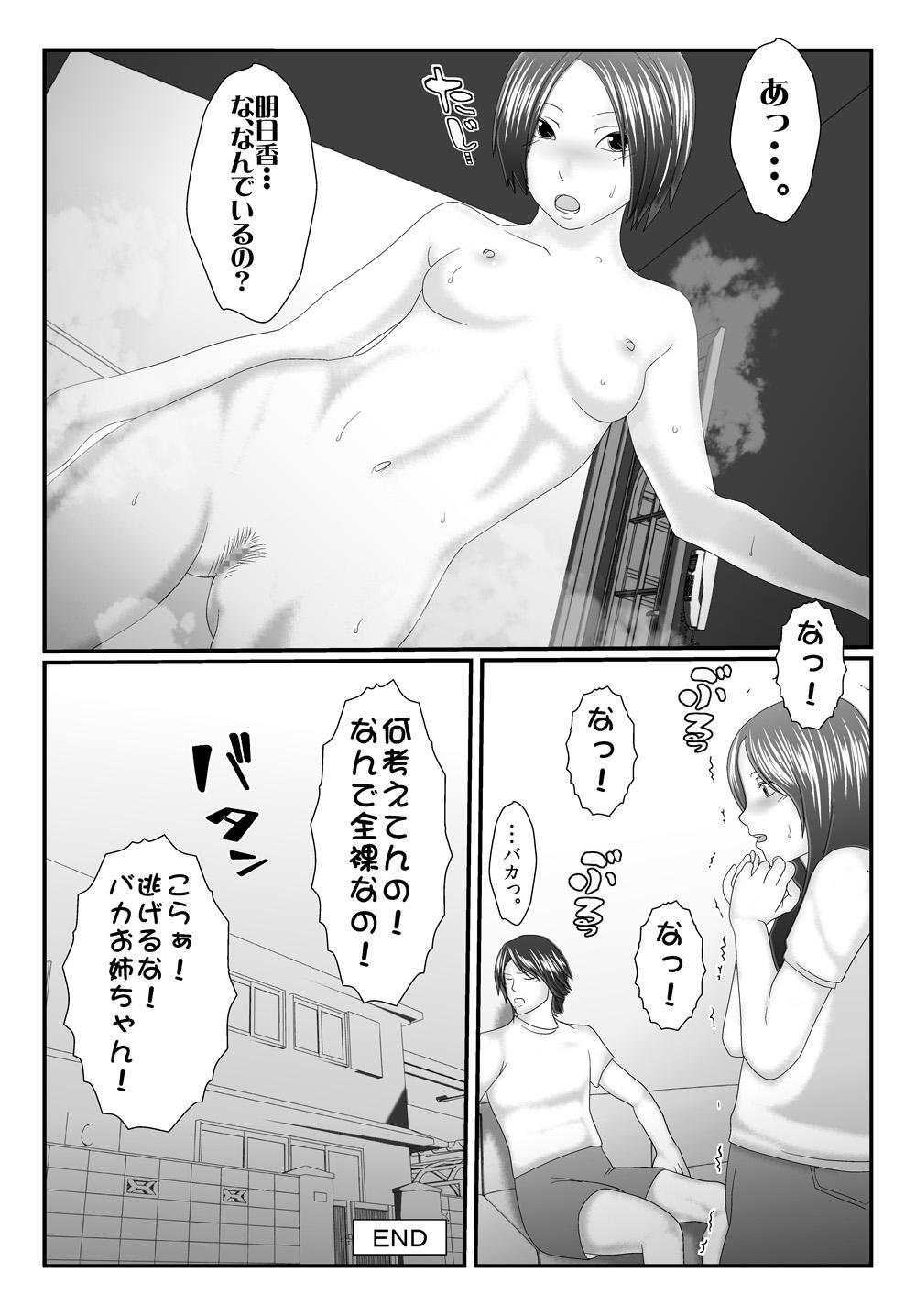 Ore no Juumai ga Razoku de Komaru - Ero Juukei × Juumai 53