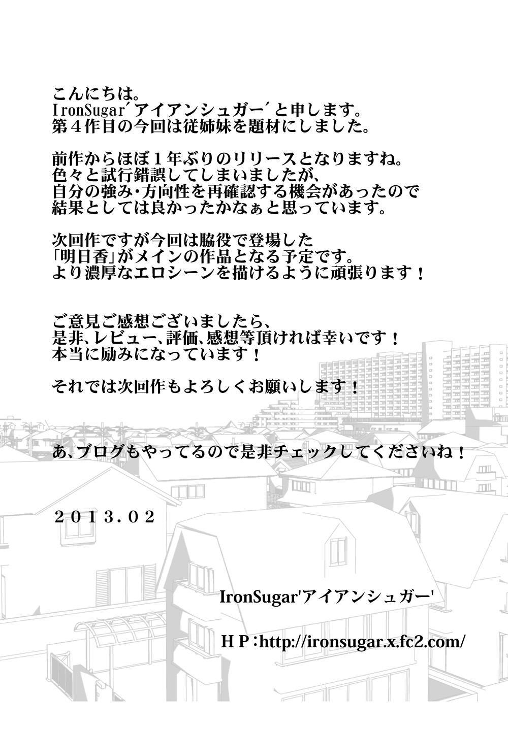 Ore no Juumai ga Razoku de Komaru - Ero Juukei × Juumai 54