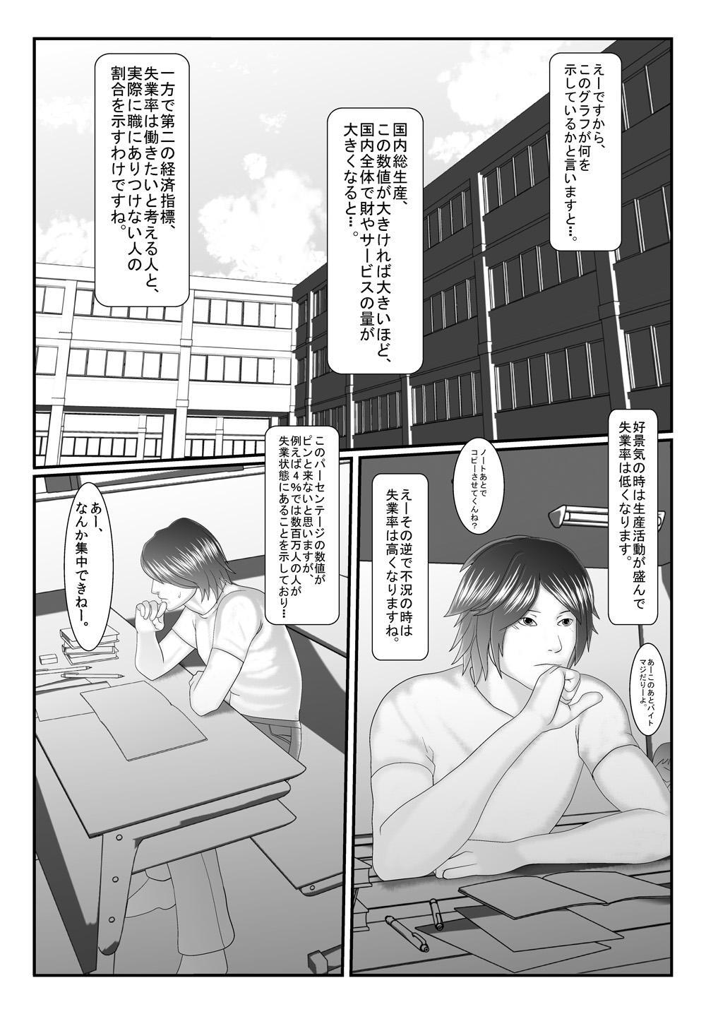 Ore no Juumai ga Razoku de Komaru - Ero Juukei × Juumai 7