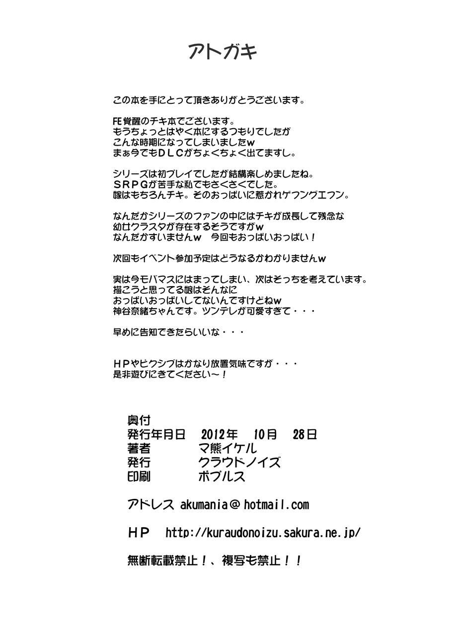Shinryuu-yome Monogatari 20