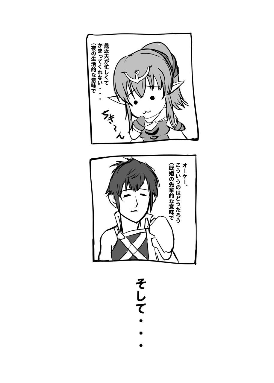 Shinryuu-yome Monogatari 2