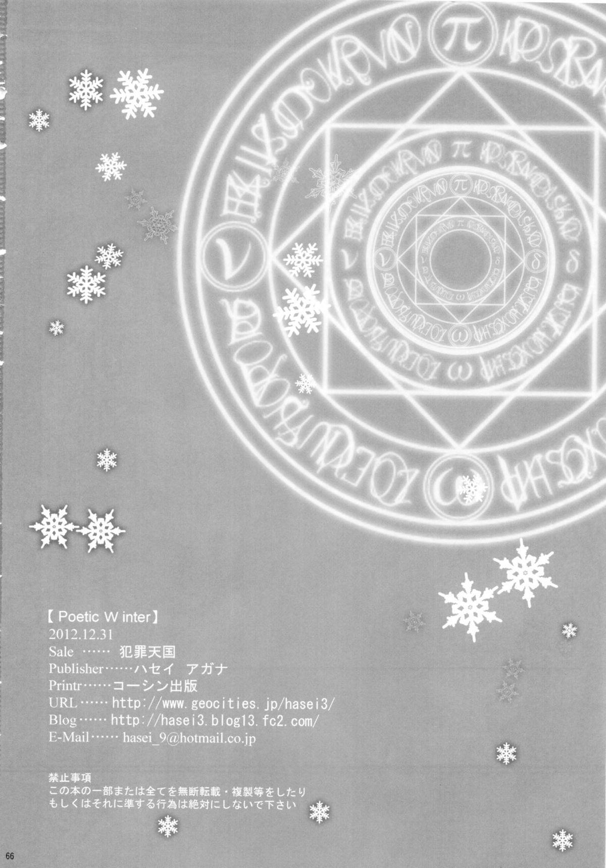 Poetic Winter 64