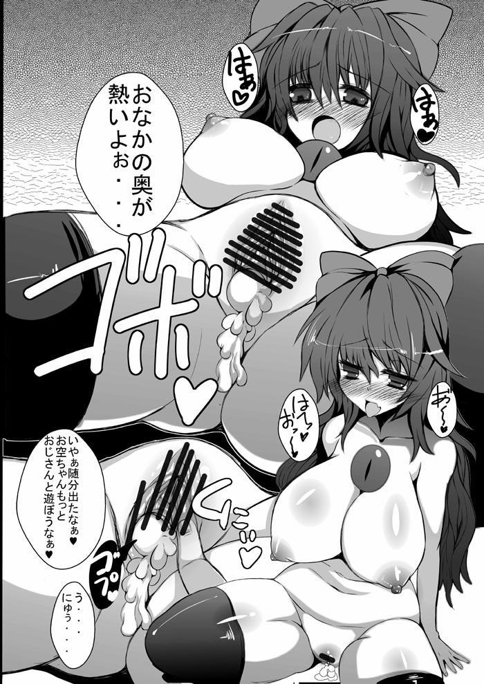 Okuu-chan to Kozukuri Sex Shitai! 2 10