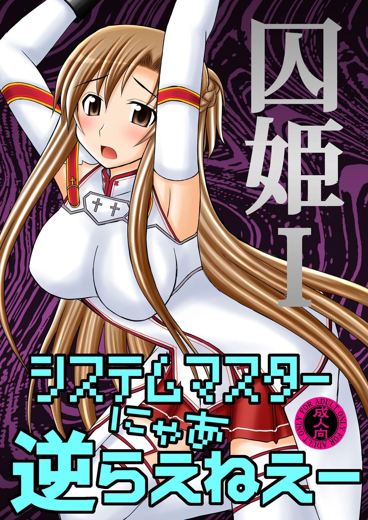 Toraware Hime I - System Master | Hostage Princess I 0
