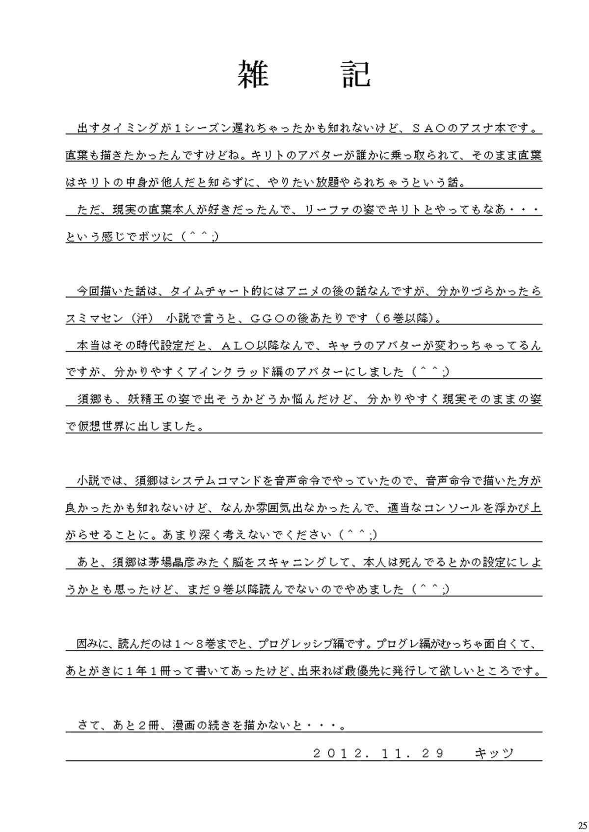 Toraware Hime I - System Master | Hostage Princess I 23