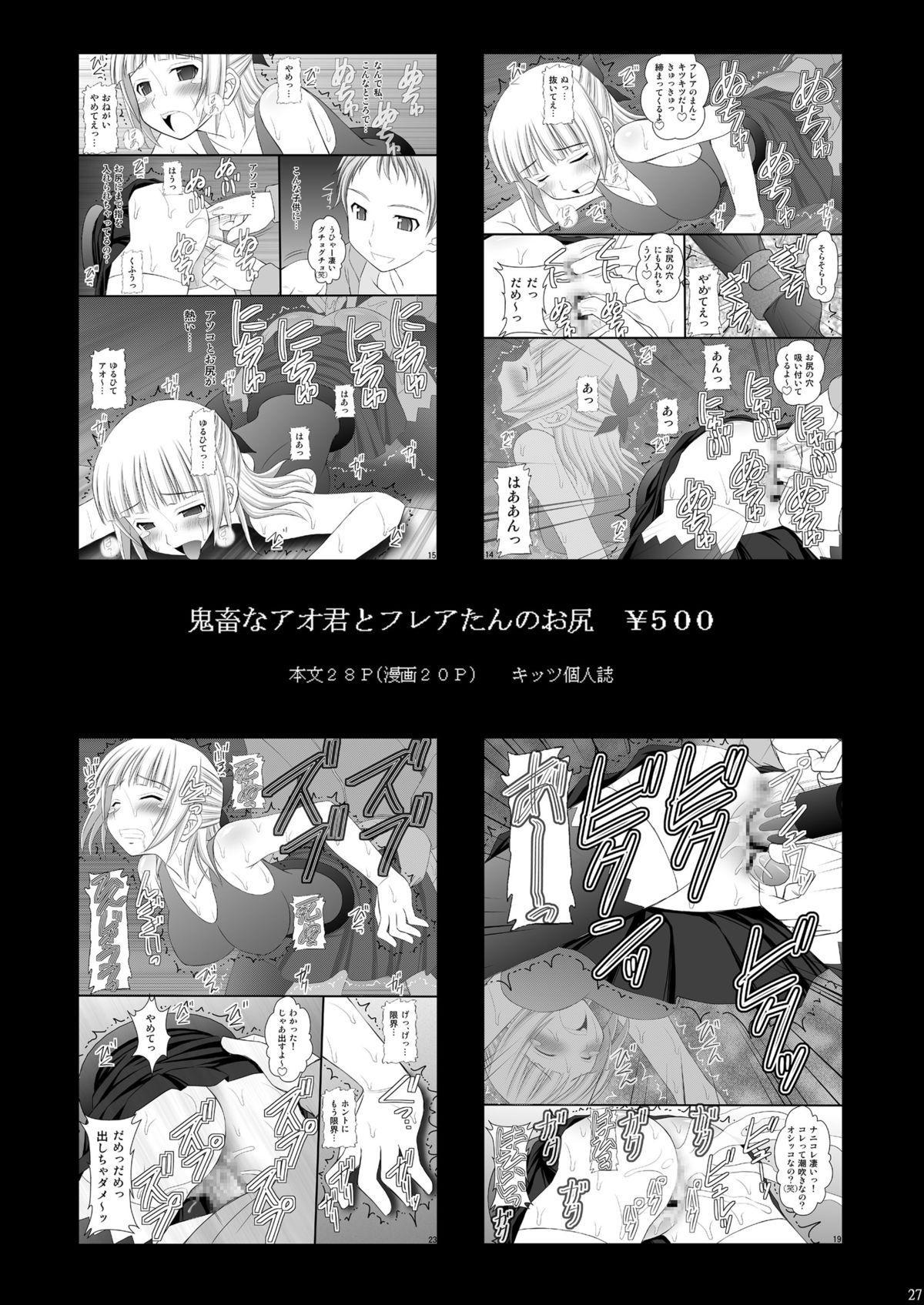 Toraware Hime I - System Master | Hostage Princess I 25