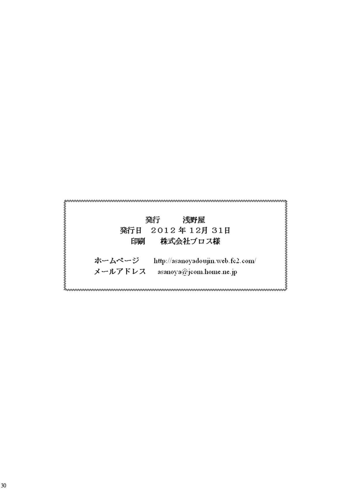 Toraware Hime I - System Master | Hostage Princess I 28