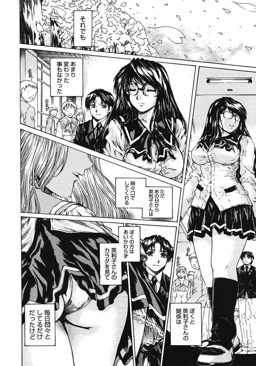 Houkago Made Mate Nai - Can't Wait 'til After School 124