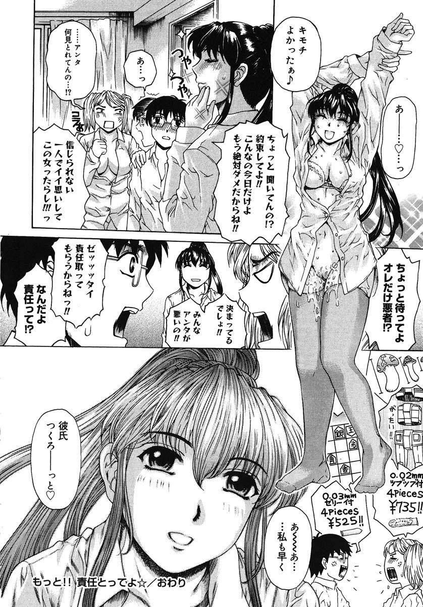 Houkago Made Mate Nai - Can't Wait 'til After School 198