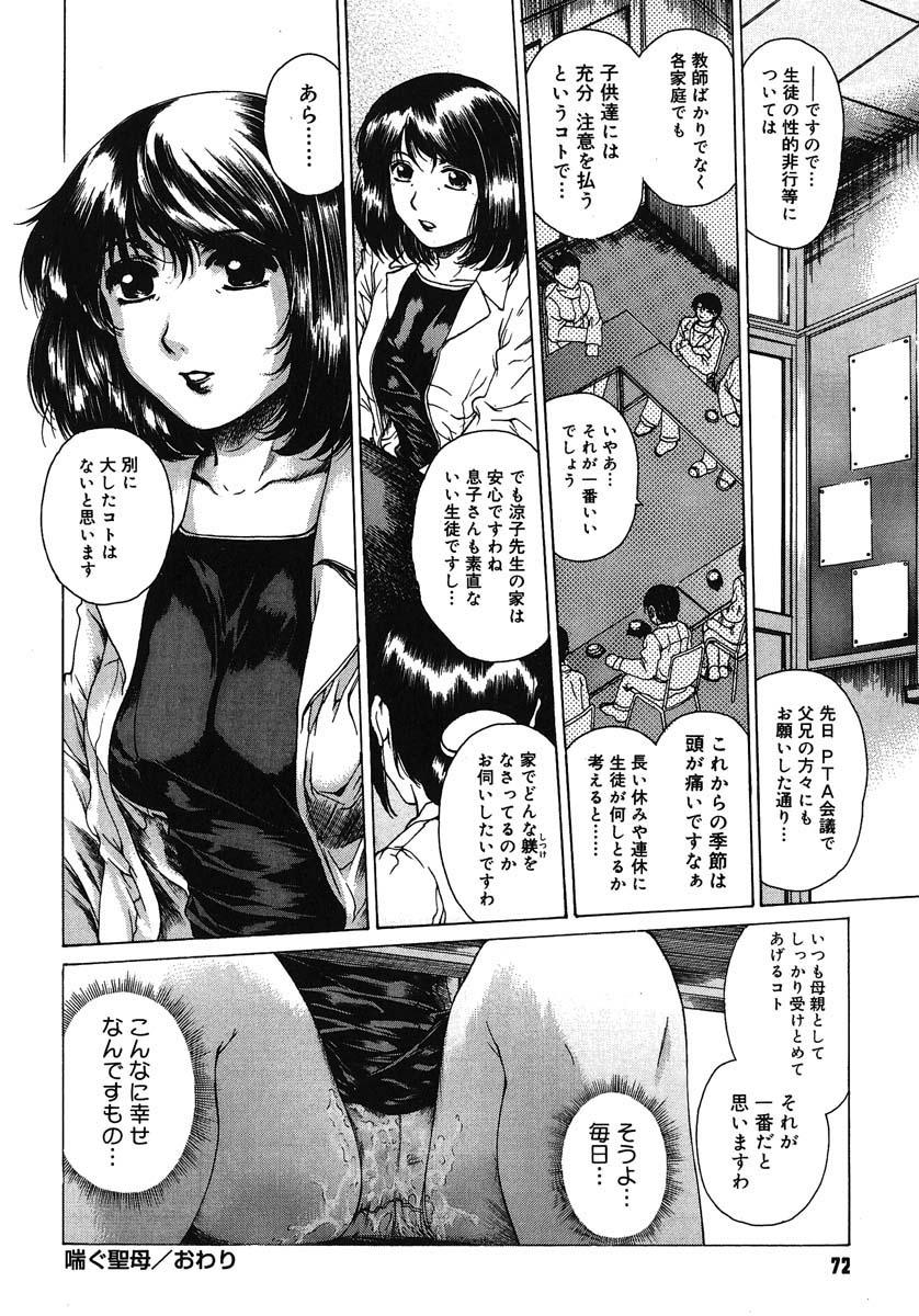 Houkago Made Mate Nai - Can't Wait 'til After School 72