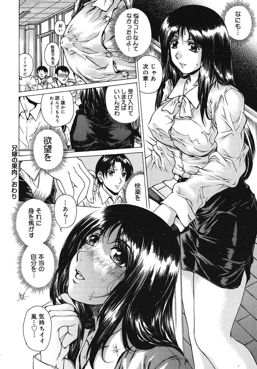Houkago Made Mate Nai - Can't Wait 'til After School 92
