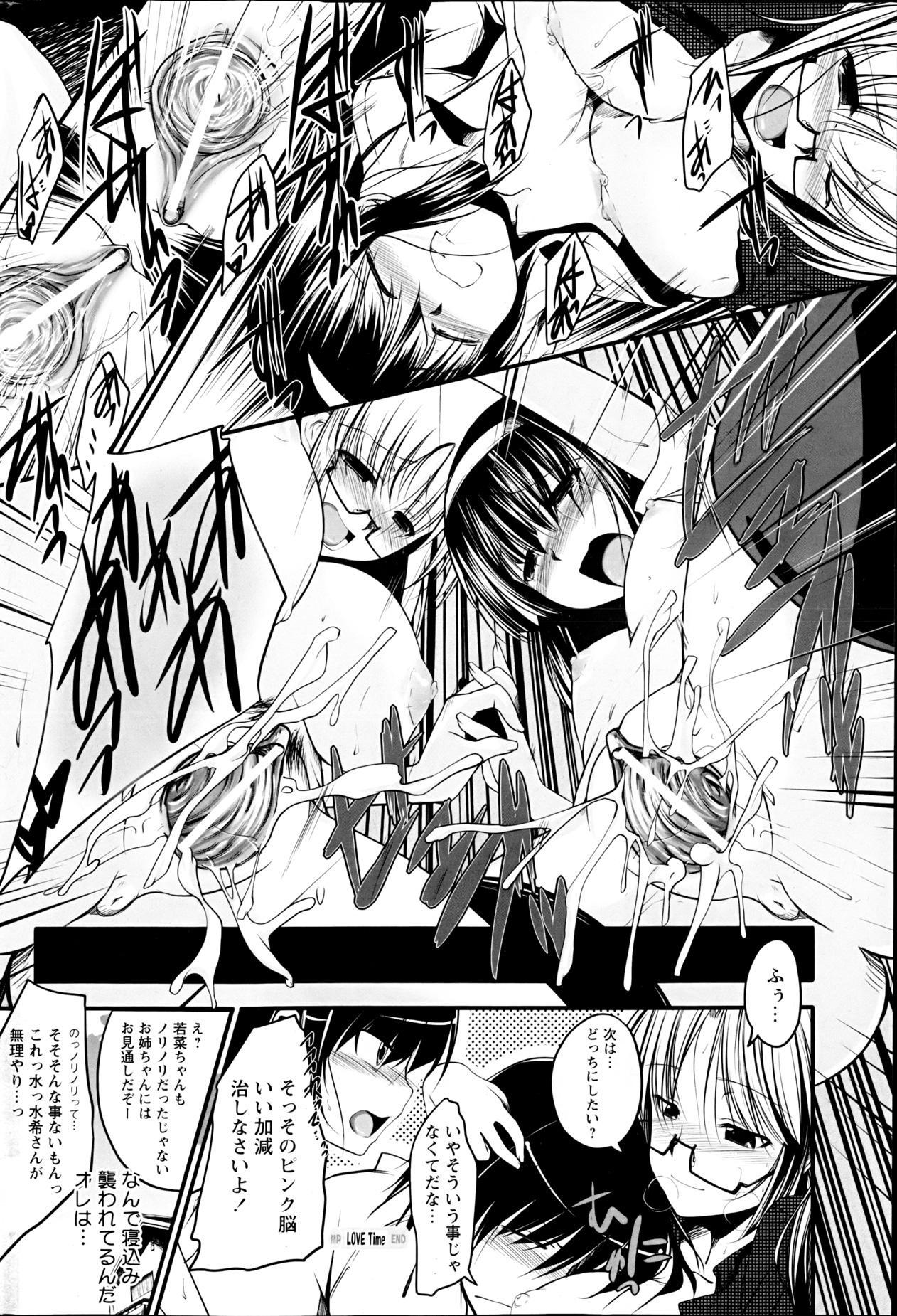 Comic MILK PUDDING 2013-03 67