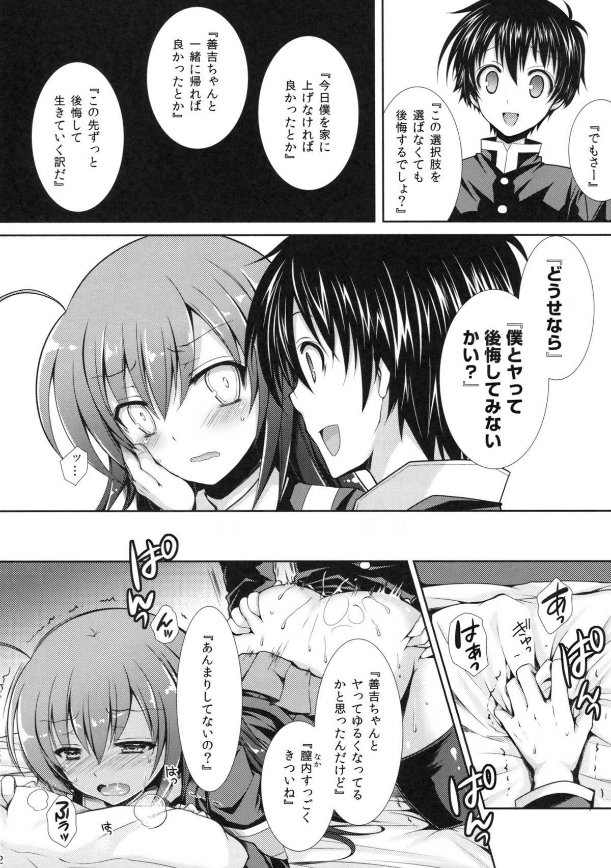 (C83) [Sugar*Berry*Syrup (Kuroe)] Shinkon Medaka-chan ga Kumagawa-kun ni NTR-reru Hon (Medaka Box) 10