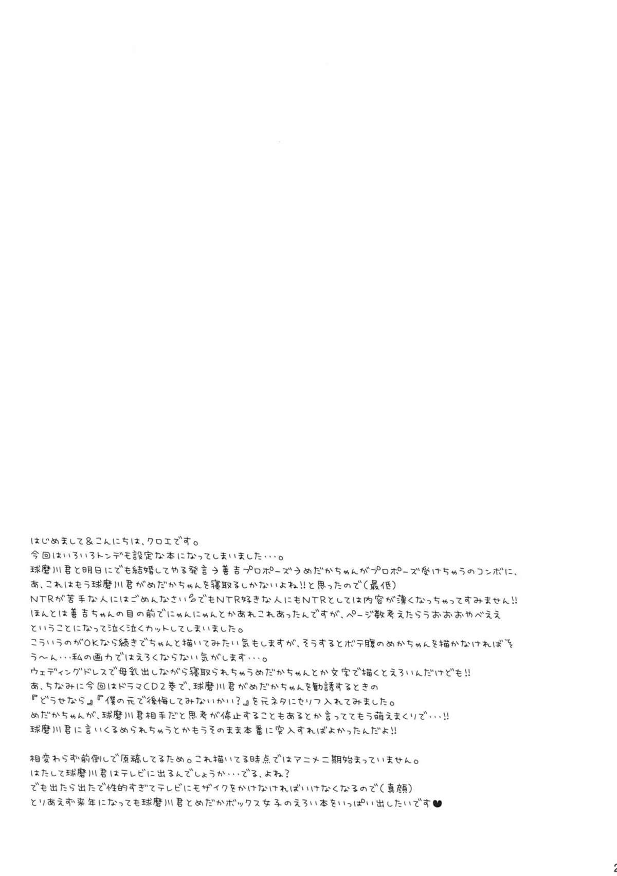 (C83) [Sugar*Berry*Syrup (Kuroe)] Shinkon Medaka-chan ga Kumagawa-kun ni NTR-reru Hon (Medaka Box) 27