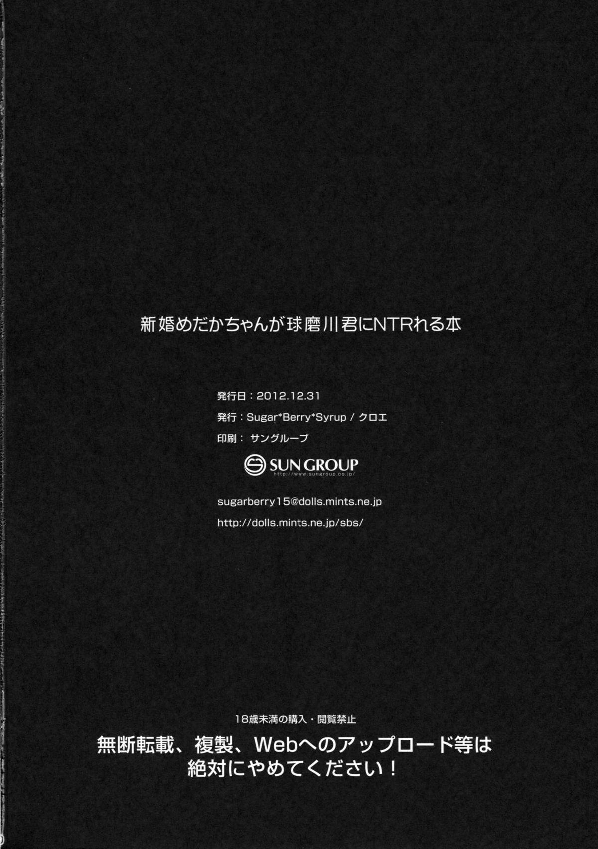 (C83) [Sugar*Berry*Syrup (Kuroe)] Shinkon Medaka-chan ga Kumagawa-kun ni NTR-reru Hon (Medaka Box) 28