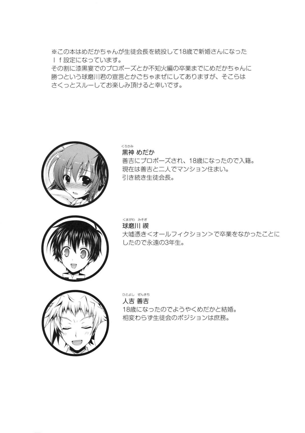 (C83) [Sugar*Berry*Syrup (Kuroe)] Shinkon Medaka-chan ga Kumagawa-kun ni NTR-reru Hon (Medaka Box) 2