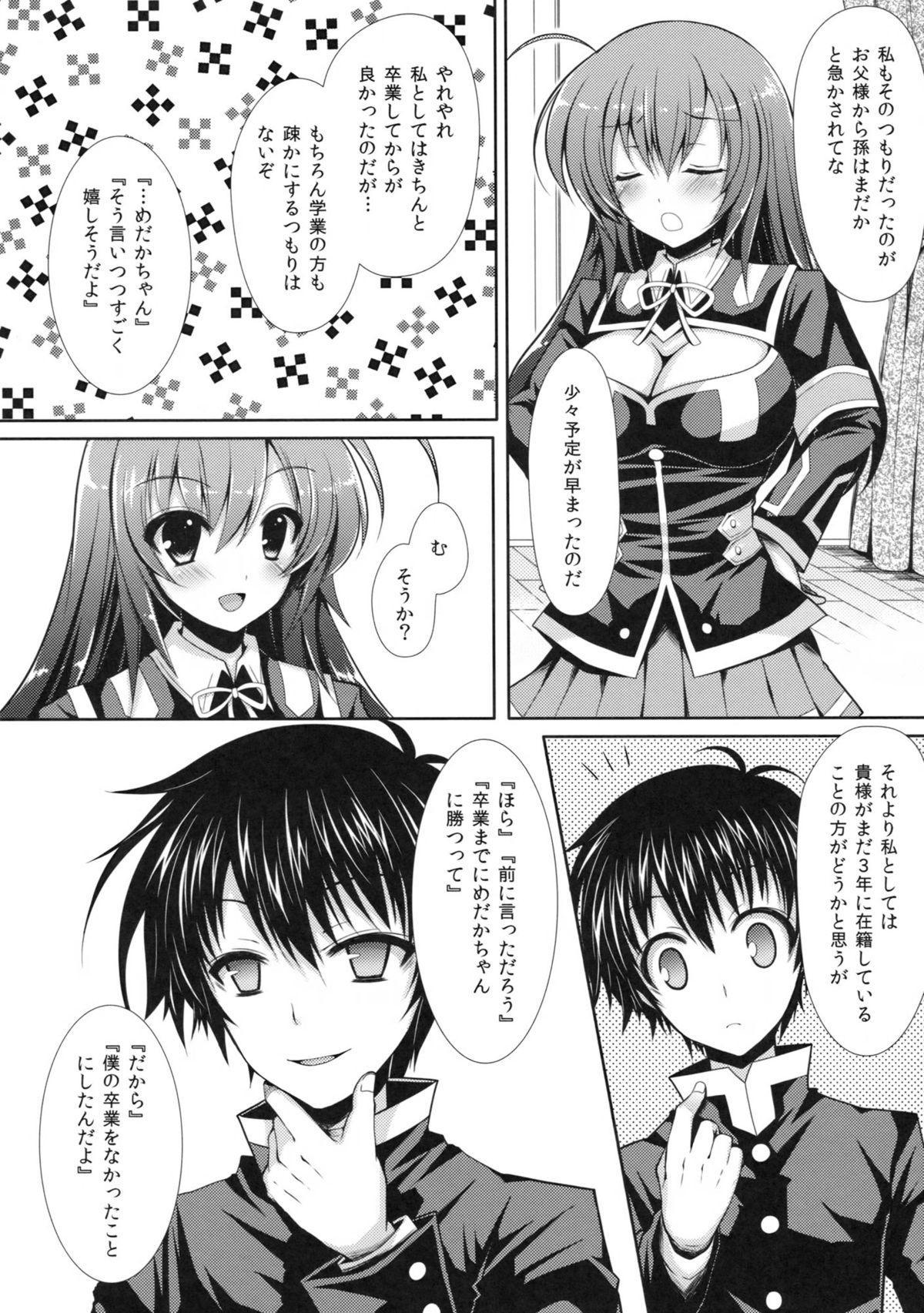(C83) [Sugar*Berry*Syrup (Kuroe)] Shinkon Medaka-chan ga Kumagawa-kun ni NTR-reru Hon (Medaka Box) 4