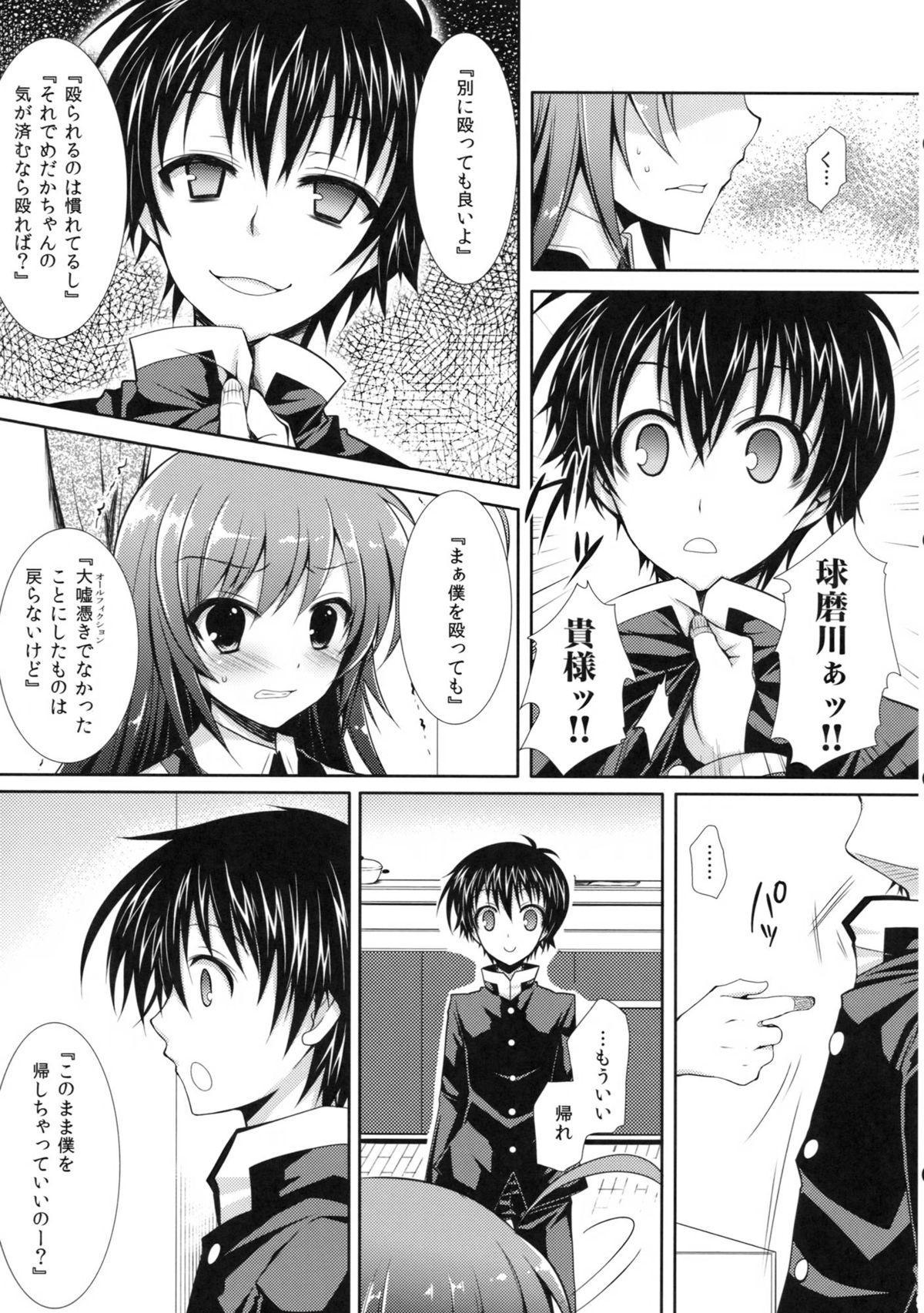 (C83) [Sugar*Berry*Syrup (Kuroe)] Shinkon Medaka-chan ga Kumagawa-kun ni NTR-reru Hon (Medaka Box) 7