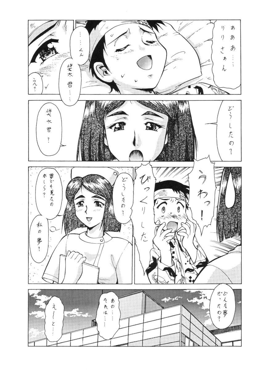Nurse Cap Haishi wa Otoko no Roman ga Horobisaru no to Niteiru 5