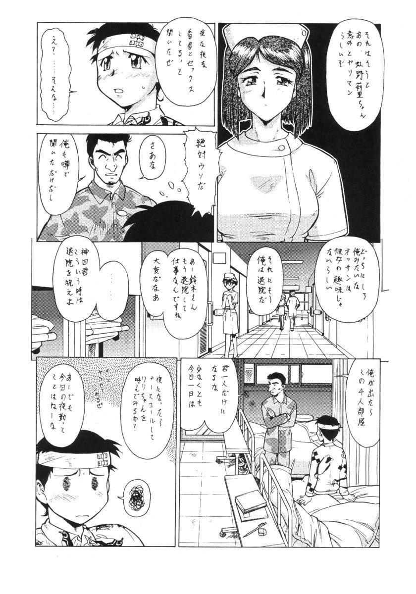 Nurse Cap Haishi wa Otoko no Roman ga Horobisaru no to Niteiru 8