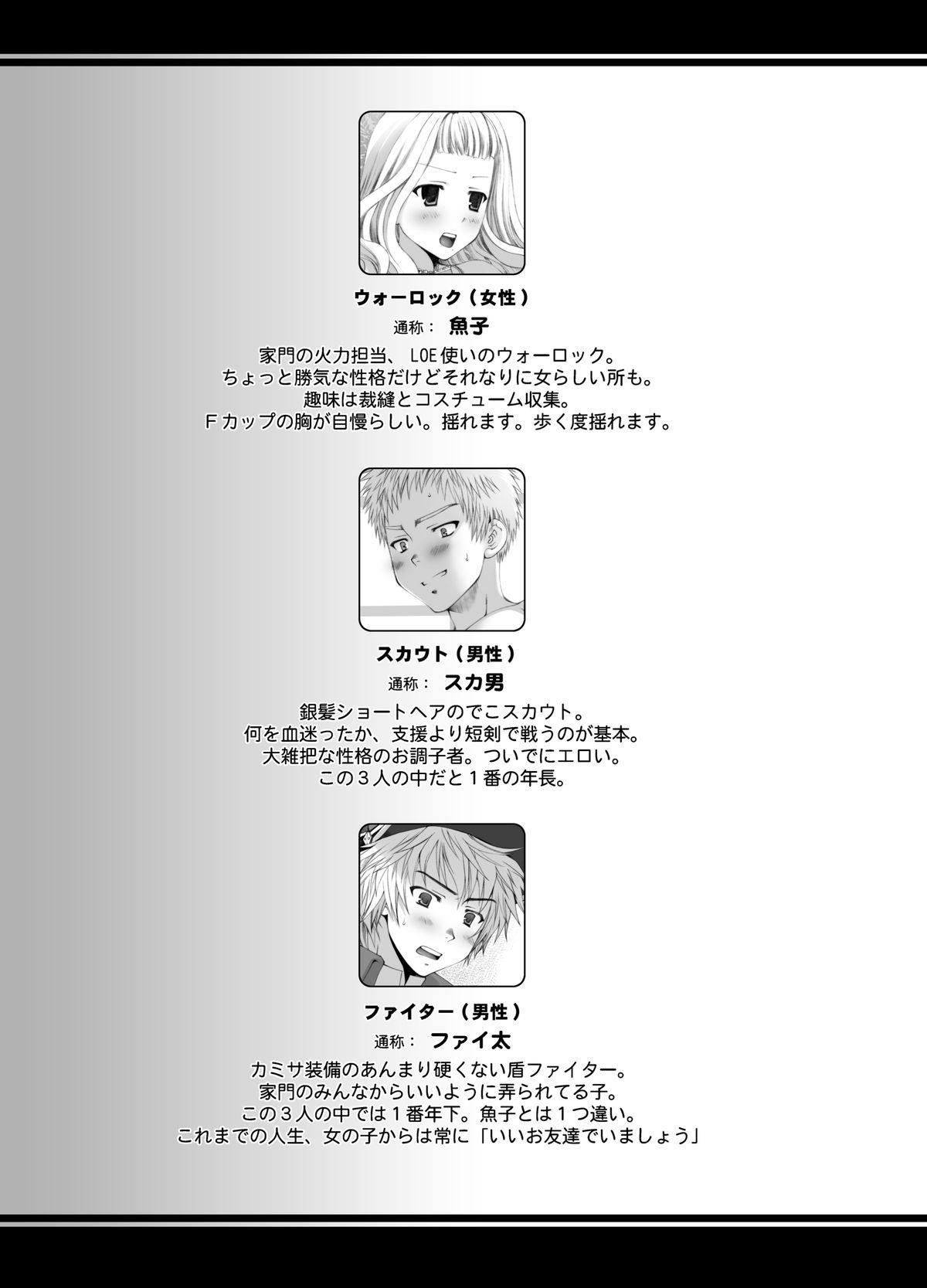 Yawaraka Noukou Osaka na Purin Milk Zouryou 3