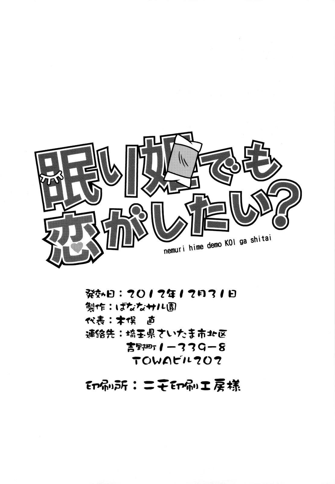 Nemuri Hime demo Koi ga Shitai? | I Can Love Her Even When She's Sleeping 28