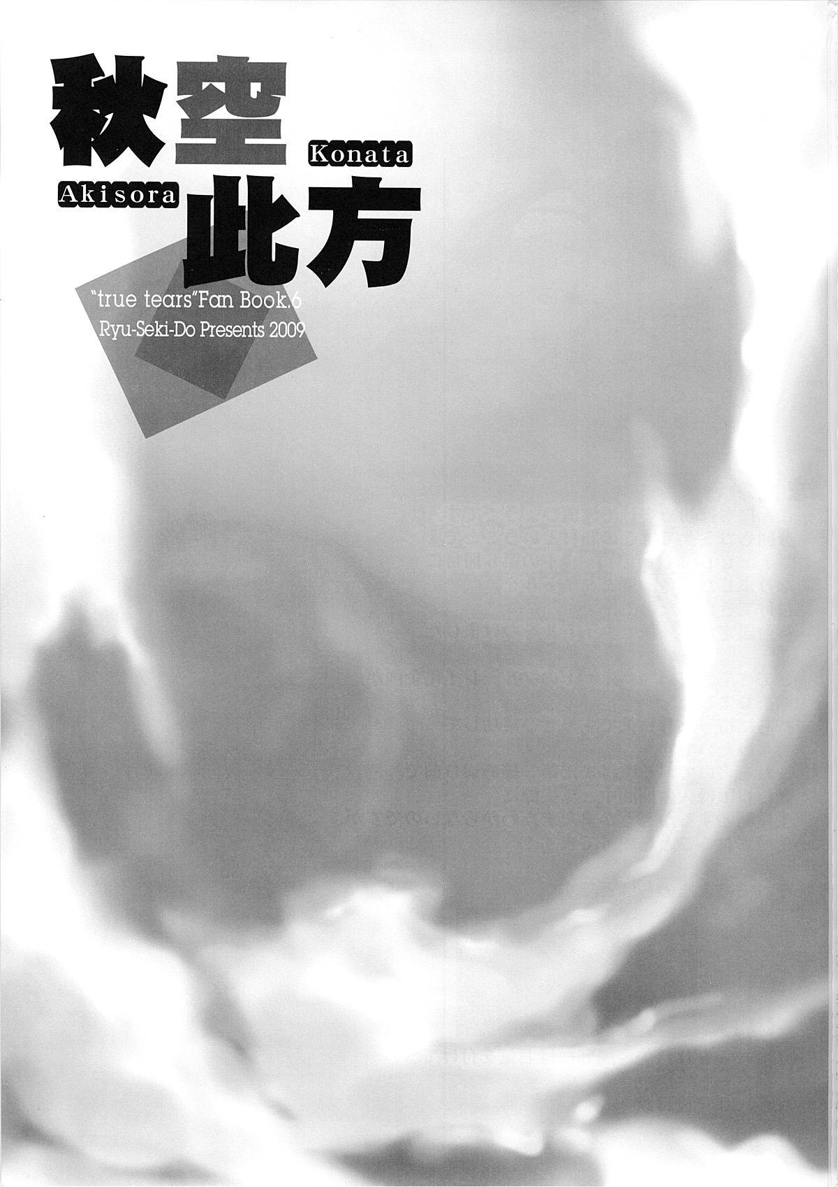 Akisora Konata 1