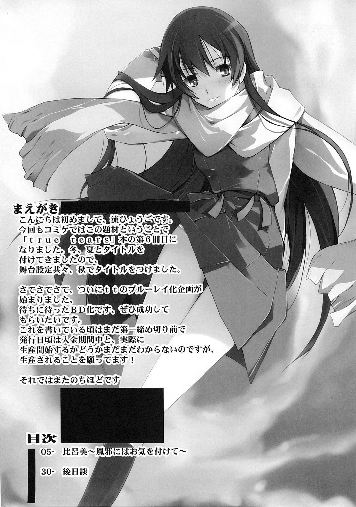 Akisora Konata 2
