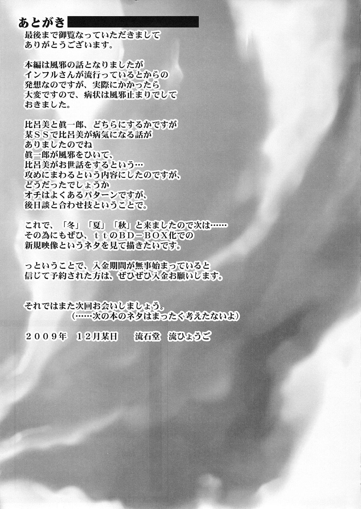 Akisora Konata 31