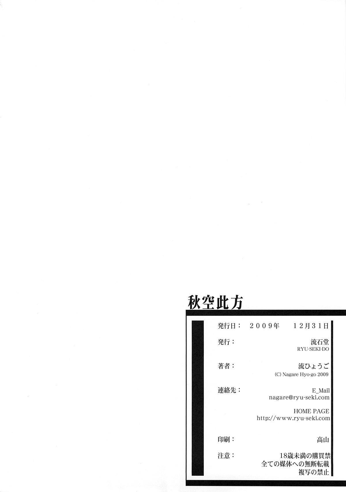 Akisora Konata 32